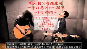【ライブ映像】聞間拓×村岡広司 一音打尽ツアー 2019 ~THE MOVIE~ 4/30~5/6