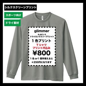 glimmer 4.4オンス ドライロングスリーブTシャツ(品番:00304-ALT)