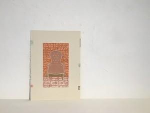 【版画アマビエ展】山本 剛史「CHAIR 2020 ~to this chair」 YAMAMOTO Takeshi, etching,woodcut