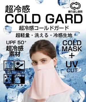 超冷感 コールドガード「COLD GUARD」 マスク + UV CUT