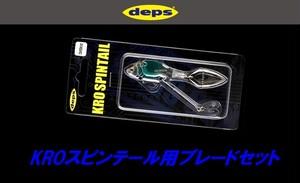 deps / KROスピンテール用ブレードセット