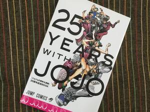 25 YEARS WITH JOJO [ジョジョの奇妙な冒険]25周年記念BOOK