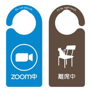 Zoom中(カメラ)/離席中[1091] 【全国送料無料】ドアサイン ドアノブプレート