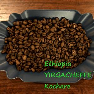 エチオピア イルガチェフ コチャレ 200g