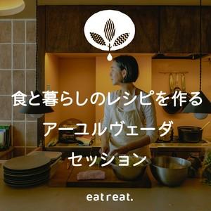 【7月】食と暮らしのレシピを作るアーユルヴェーダ・セッション