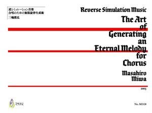 M0108 逆シミュレーション音楽・無限旋律生成術(合唱(10人〜20人までの声)/三輪眞弘/楽譜)