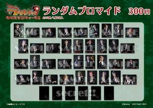 『THE STAGE ラッキードッグ1 クリスマスウィーク!!』ランダムブロマイド