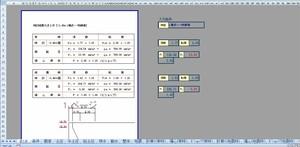安定計算 L塊式護岸 エクセル ダウンロード