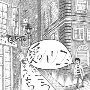 1st Demo Single「愛のハリコミ」
