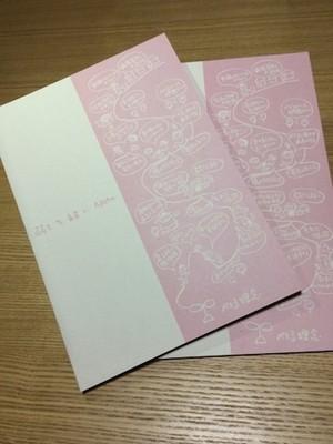 弱さを絆にノート (ピンク)