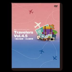 佐藤サン、もう1杯 Presents DVD Travelers Vol.4.5 蒼紅の霊峰 未公開映像