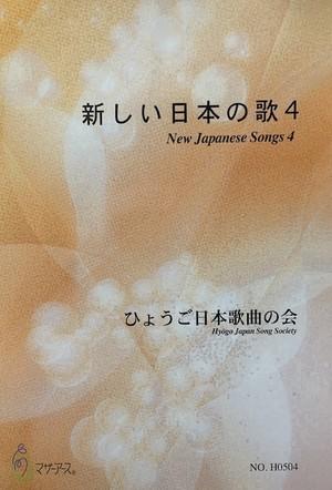 H0504 New Japanese Songs 4(Song/Hyogo Japan Song Society (Y. MIYOSHI, K. MINAMI, J. SHIRAI, T. FURUSE, S. TAKAHASHI, M. SHIMOMURA, S. TAKAHASHI, S. NAKANISHI) /Full Score)