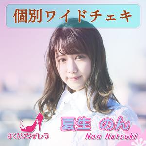 【1部】S 夏生のん(さくらシンデレラ)/個別ワイドチェキ
