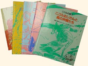 『ニコルの森 全5巻』(新刊本アウトレット)