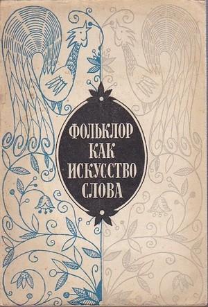 「Фольклор как искусство слова」