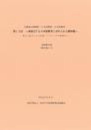 「第13回 多様化する日本語教育と求められる教師像―新たに始まった日本語パートナーズの事例から―」(報告集15)