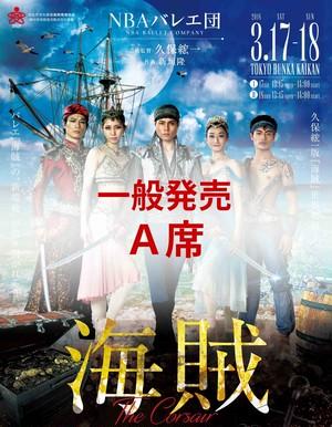 【一般A席】「海賊」公演