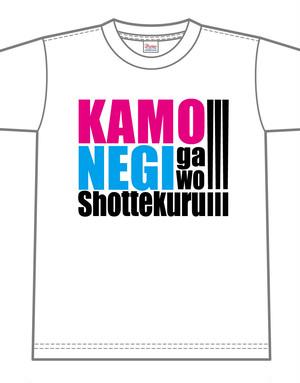 KAMOがネギをしょってくるッ!!!公式「KAMONEGI」Tシャツ White