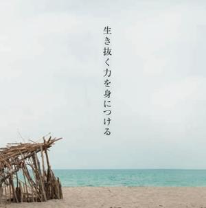 無人島サバイバル検定