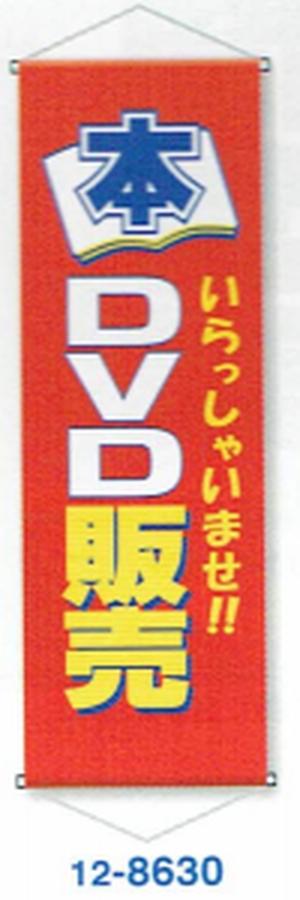 12-8630【垂れ幕】本DVD販売 赤