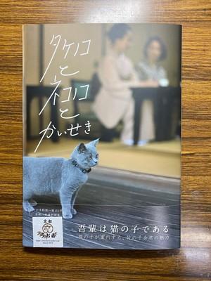 うお嘉竹の子料理本 「タケノコとネコノコとかいせき」