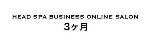 HEAD SPA BUSINESS ONLINE SALON 参加券(3ヶ月)