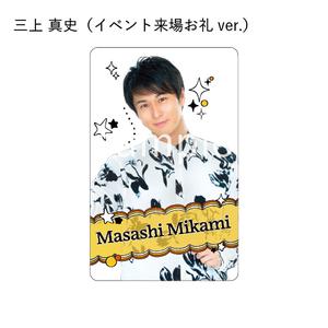 猫のひたいほどワイド 37card(三上真史)