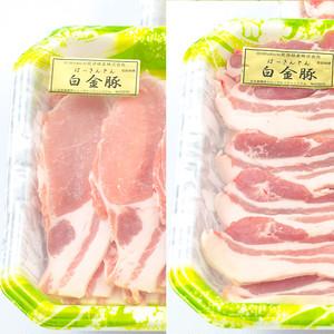 焼き肉の紅白豚合戦|ロース& バラ 各500g|4~5人前|白金豚プラチナポーク|フレッシュ