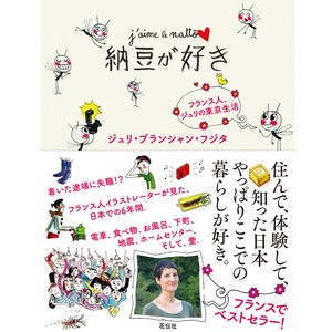納豆が好き:フランス人、ジュリの東京生活