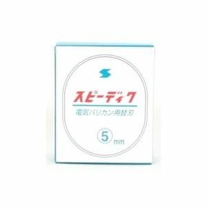 スピーディック SP-3 替刃 【5mm】