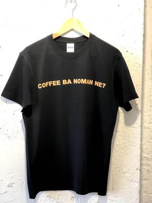 【送料込】7周年記念 コーヒーば飲まんね? Tシャツ①