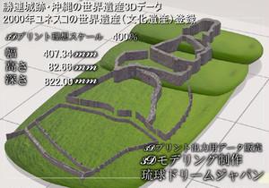 ジオラマ「勝連城跡」3Dプリント用データ