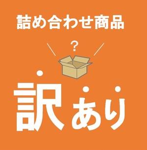 【訳あり】四国銘菓詰め合わせ 4000円セット