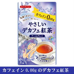 やさしいデカフェ紅茶(アールグレイ)10袋入(2個までメール便185円可)
