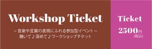 ワークショップチケット(2500円分)