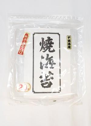 【鈴木海苔】千葉県産焼きのり 20枚入