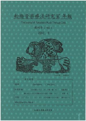 H06i92-1 船橋音楽療法研究室年報Vol.1(濱谷紀子/書籍)