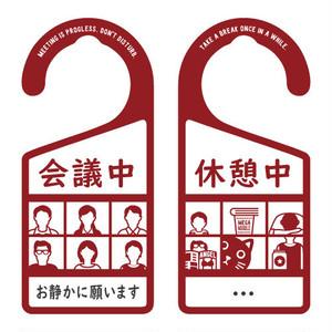 会議中[1013] 【全国送料無料】 ドアノブ ドアプレート メッセージプレート
