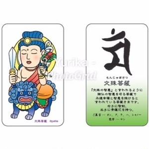 お守りカード 文殊菩薩(卯年生まれの守り本尊さま)
