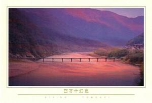 ポストカード 四万十川(8枚入り)