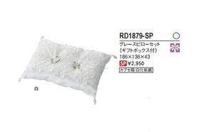 リングピロー ブラダイル RD-1879-SP