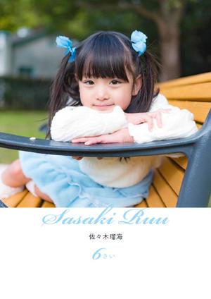 佐々木瑠海 / 写真集「6さい」