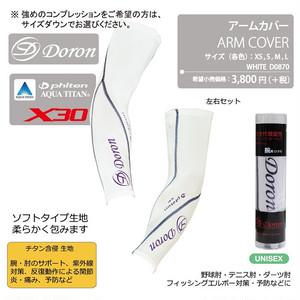 【Doron】UNISEX アームカバー White ※ソフトタイプ生地 ¥3,800(+Tax) ¥ 4,180