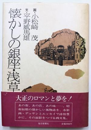 懐かしの銀座・浅草(小松崎 茂・画)