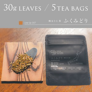 【人気No.2】ふくみどり - 棒ほうじ茶 - 茶袋30g茶葉/30g粉末/5個ティーバッグ