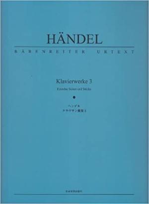 ヘンデル クラヴサン曲集3 全音楽譜出版社