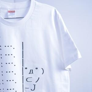 こっちみんな Tシャツ