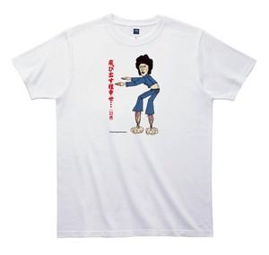 《和田ラヂヲTシャツ》TW022/ 飛び出す程幸せ
