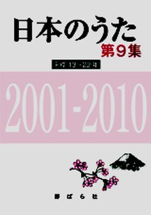 日本のうた第9集(平成13~22年)