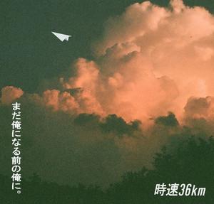 時速36km / 「まだ俺になる前の俺に。」